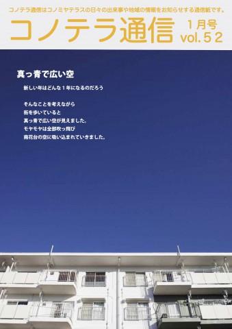 コノテラ通信1月号確認用(ドラッグされました)のコピー