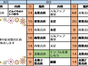 ミニサロン予定表2019.8~10
