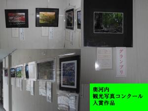 奥河内観光写真コンクール入賞作品