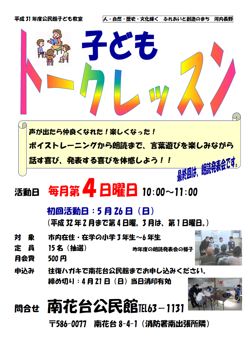 子どトークH31ポスター