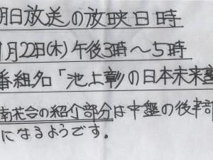 朝日放送放映日