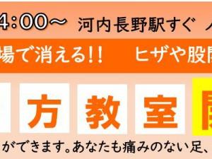 田邊先生バナー3-1