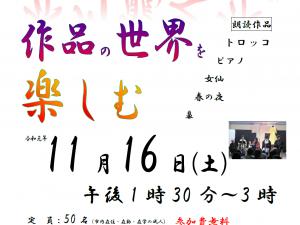 芥川龍之介の作品の世界を楽しむポスター