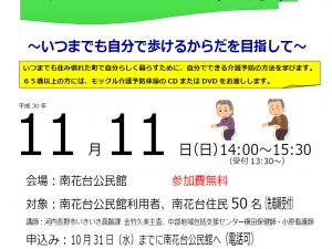 12回医療学習会ポスター(介護予防)