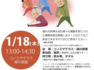 180106大阪大谷大学学生企画 のコピー
