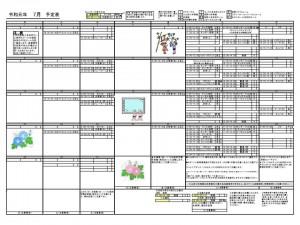 2019.6.11 ナガスポ
