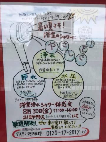 2019.9.3ダスキン河内長野
