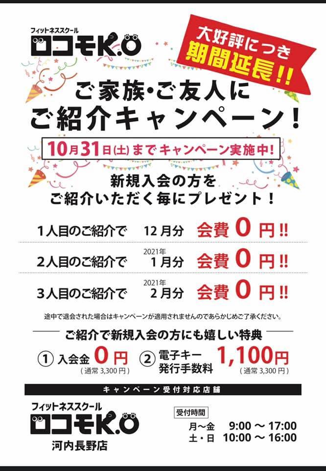 2020.10.6ロコモコ河内長野