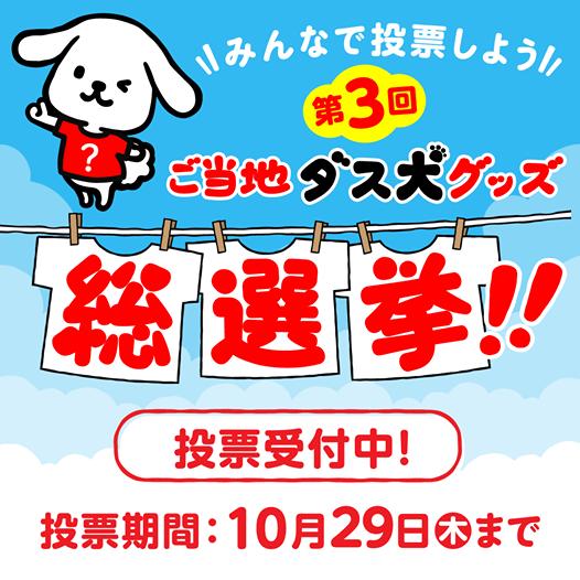 2020.10.6 ダスキン河内長野