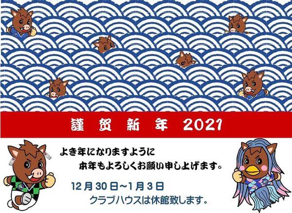 2021.1.5 ナガスポ