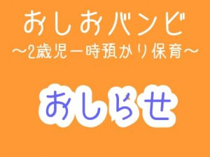 2021.6.1 おしお幼稚園