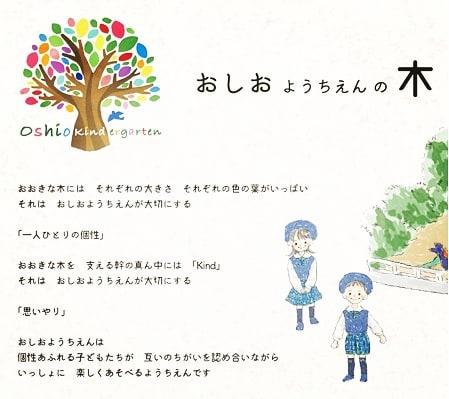 2021.9.15 おしお幼稚園