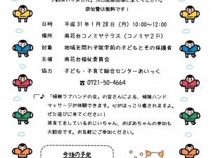 IMG_20190108_0001