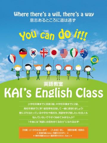 kai's english