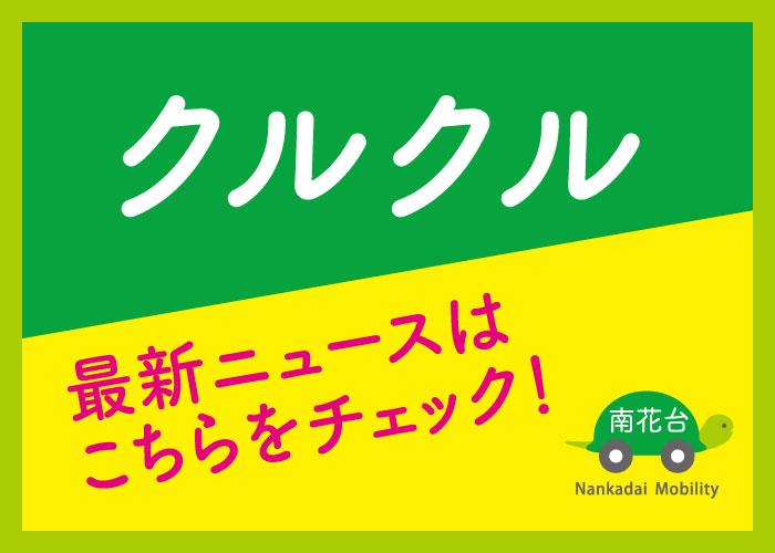 kurukuru_news