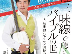 shamisen_1